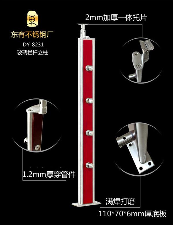 不锈钢夹木玻璃扶手立柱(DY-8231)