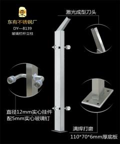 工程管状玻璃空心不锈钢栏杆立柱(DY-8139)