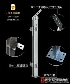 工程双扁玻璃不锈钢栏杆立柱(DY-8119)
