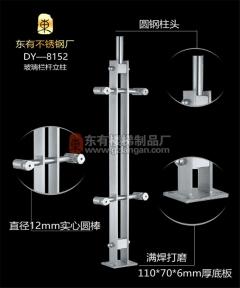 玻璃不锈钢护栏扶手楼梯立柱(DY-8152)