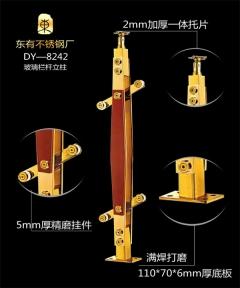 钛金夹木不锈钢玻璃楼梯护栏立柱(DY-8242)