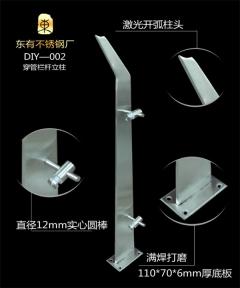 客户定制款梯形单扁穿管不锈钢立柱(DIY-002)