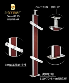 夹木玻璃不锈钢工程扶手立柱(DY-8230)