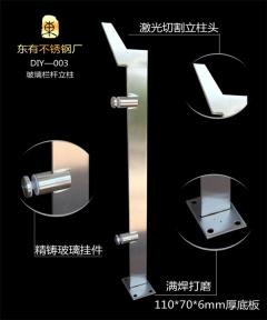 私人订制款不锈钢玻璃栏杆立柱(DIY-003)