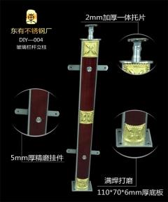 定制款不锈钢夹木玻璃楼梯立柱(DIY-004)