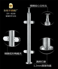 双扁玻璃不锈钢工程立柱(DY-8190)