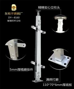 双扁不锈钢玻璃阳台护栏立柱(DY-8160)