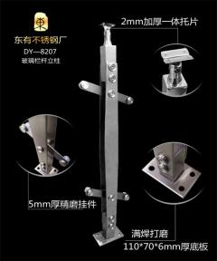 双扁普通不锈钢玻璃扶手立柱(DY-8207)