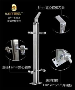 不锈钢玻璃栏杆立柱(DY-8123)