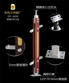 玻璃不锈钢夹木楼梯栏杆立柱(DY-8250)